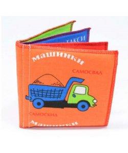 Книжка  мягкая  (672)  Машинки   РОЗУМНА ИГРАШКА