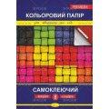 Цветная бумага Самоклеющаяся  КПС-А4-8 (50)