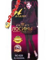"""Женские лосины с начёсом """" Nataln """" #828 Мк/Шт"""