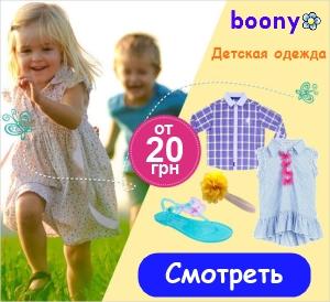 детская одежда в интернет-магазине Буни